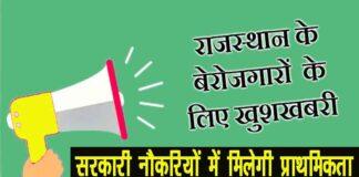 राजस्थान की सरकारी नौकरियों में प्राथमिकता