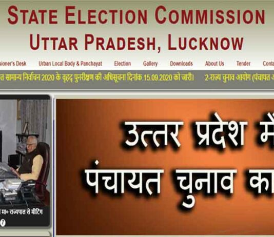 up gram panchayat pradhani chunav election date 2020-2021