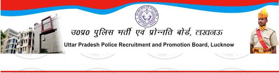 image of Uttar Pradesh Police Recruitment and Promotion Board Lucknow