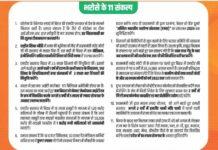 बीजेपी बिहार चुनाव घोषणा पत्र 2020