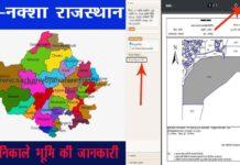 भू नक्शा राजस्थान
