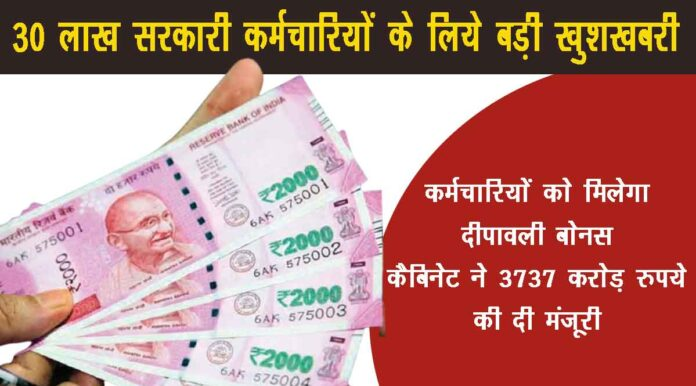 big announcement for government of india 30 lakh employees gets bonus of 3737 core rupees in this diwali