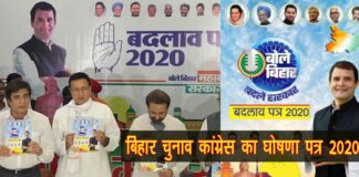 बिहार विधानसभा चुनाव कांग्रेस घोषणा पत्र 2020