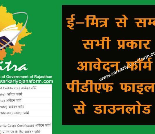 emitra form for rajasthan