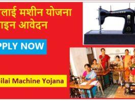 PM Modi Free Silai Machine Yojana 2021