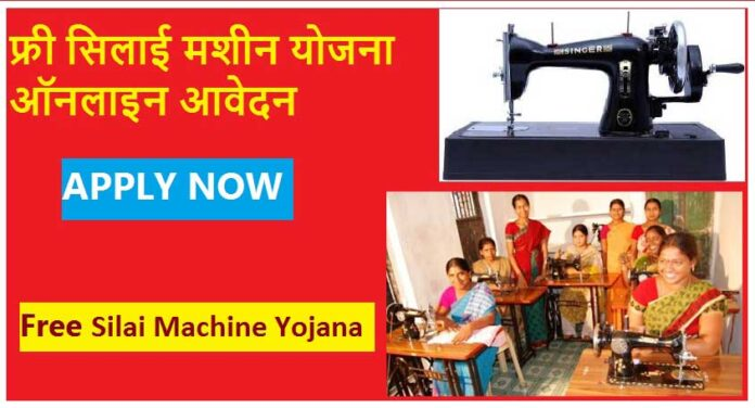 PM Modi Free Silai Machine Yojana 2021