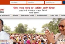 bihar new ration card apply online official website