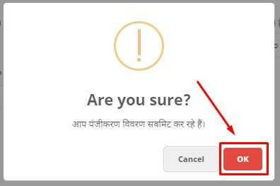 Are you sure to submit Bihar labour registration form