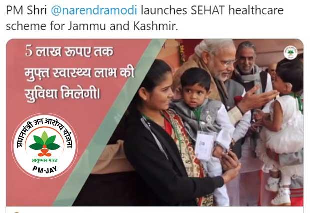 SEHAT Yojana Rs 5 Lakh Health Insurance Benefits in jammu and Kashmir