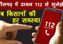 dial 112 in chhattisgarh will now quick solve the problems of farmers