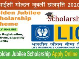 lic golden jubilee scholarship 2021