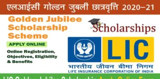 lic golden jubilee scholarship 2021