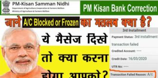 pm kisan a/c blocked or frozen hindi meaning