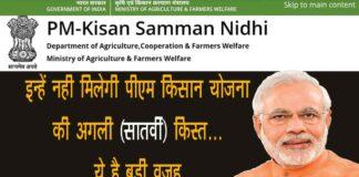 पीएम किसान की अगली किस्त नही मिलेगी