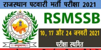 RSMSSB Patwari Exam New Date is expected to be released soon