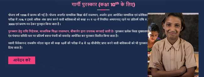 Apply Online application for Gargi Puraskar on Shala Darpan
