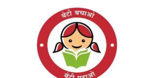 बेटी बचाओ बेटी पढ़ाओ योजना फॉर्म PDF Download