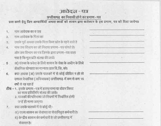CG Domicile Certificate PDF Form