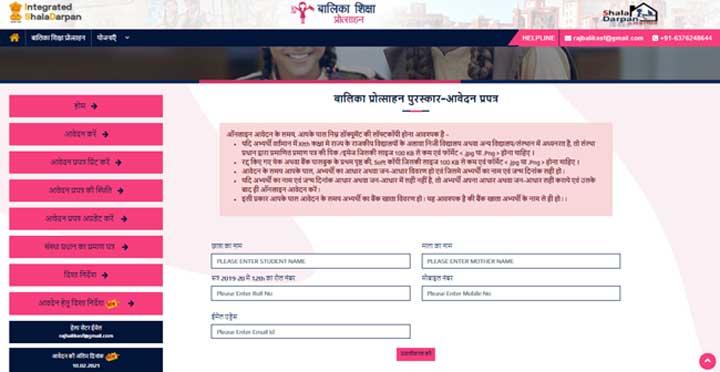 Online Application For Gargi Award Started On Shala Darpan Porta