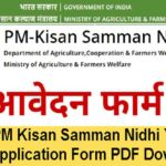 pm kisan samman nidhi yojana application form pdf