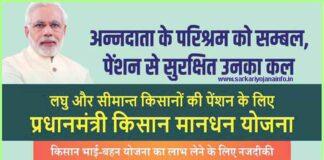 प्रधानमंत्री किसान मानधन योजना @ maandhan.in