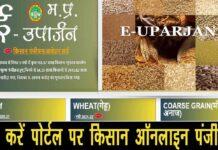 MP E Uparjan Portal mpeuparjan.nic.in Online Panjiyan (Registration) 2021