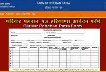 parivar pehchan patra ppp haryana
