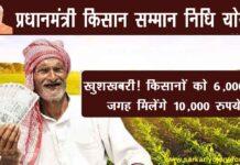Budget 2021 में PM Kisan Yojana की राशि 6,000 से बढ़कर 10,000 रुपए हो सकती है