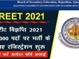 REET Exam 2021