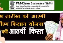 पीएम किसान सम्मान निधि योजना की आठवीं किस्त कब आएगी