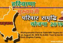 Parivar Samridhi Yojana Haryana