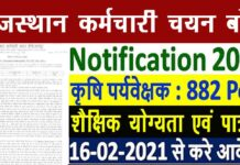 राजस्थान एग्रीकल्चर सुपरवाइजर भर्ती 2021