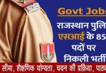 राजस्थान पुलिस SI भर्ती 2021