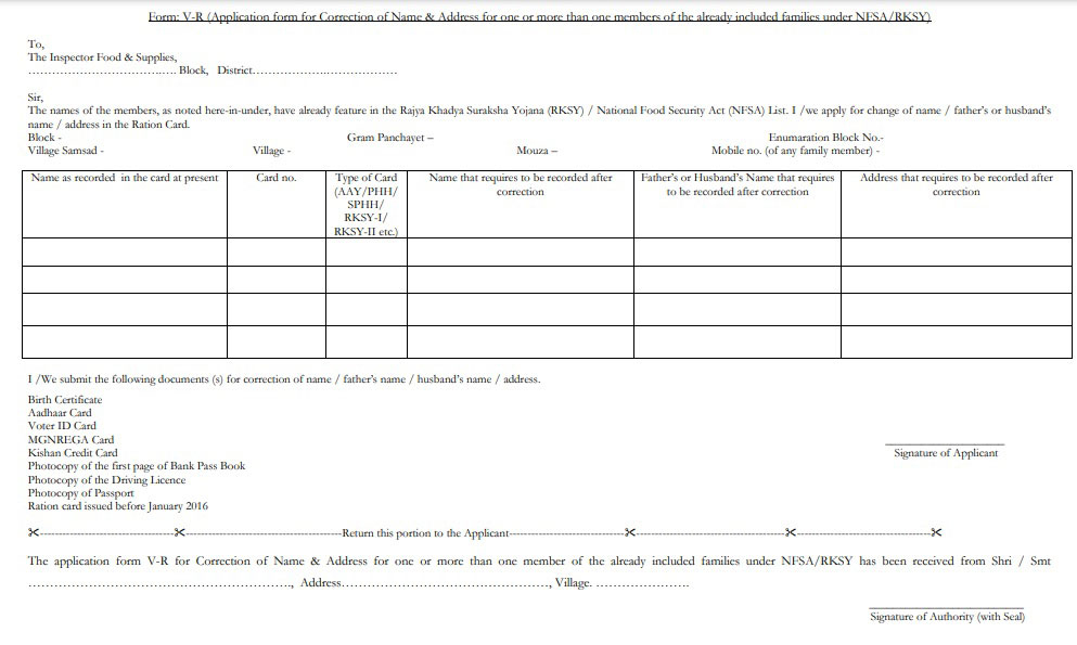 Ration card name Correction Online West Bengal