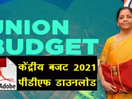 Union Budget 2021-22 in Hindi PDF Download