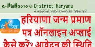 janam praman patra haryana online apply