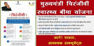 राजस्थान मुख्यमंत्री चिरंजीवी स्वास्थ्य बीमा योजना