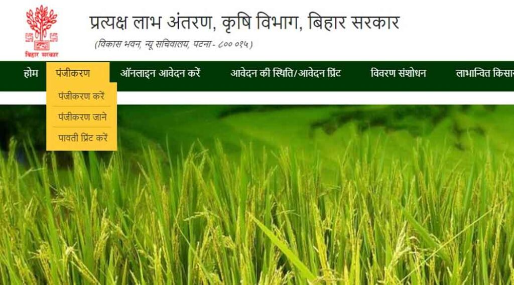 Go To DBT Agriculture Bihar Official Website