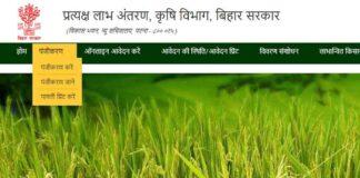 बिहार किसान पंजीकरण