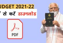 [PDF] Haryana Budget 2021-22 PDF Download