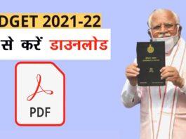 [PDF] Haryana Budget 2021-22 PDF Download