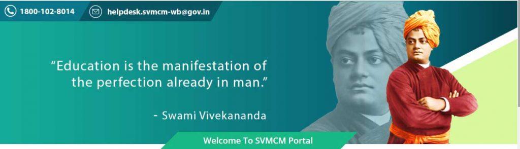 SVMCM Swami Vivekananda Scholarship