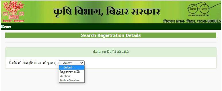 dbt agriculture bihar Search Registration Details
