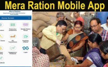 Govt Launches Mera Ratio Mobile App